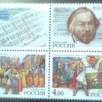 Россия 2004 200 лет со дня рождения М.И.Глинки