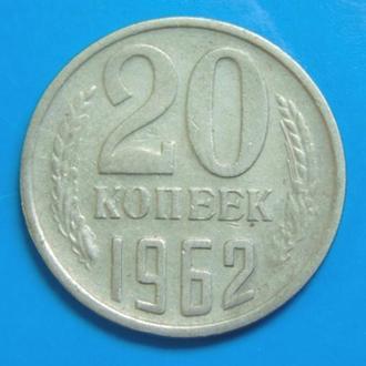 СССР 20 копеек 1962 г.