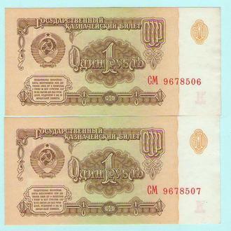 СССР 1 рубль 1961 №№ подряд UNC серия СМ 2 шт
