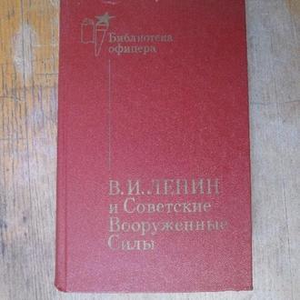 Ленин и Советские вооруженные силы. Библиотека офицера.