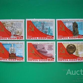 СССР. 1982. 60 лет СССР.   MNH.