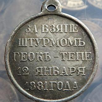 Медаль ЗА ВЗЯТИЕ ШТУРМОМ ГЕОКЪ - ТЕПЕ 12 января 1881 года