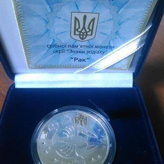 Срібна монета РАК