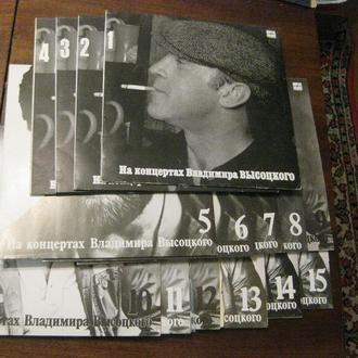 Пластинки На концертах Владимира Высоцкого 1-16, 21й в отличном состоянии