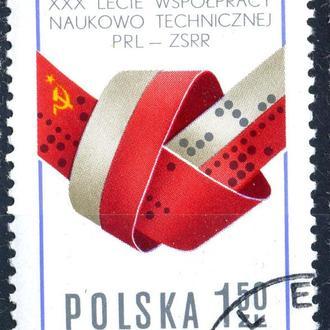 Польша. Научно-технического сотрудничества между Польшей и СССР (серия) 1977 г.