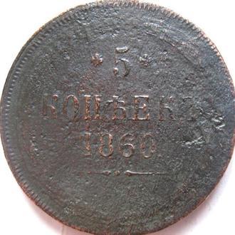 3 копейки 1860г.
