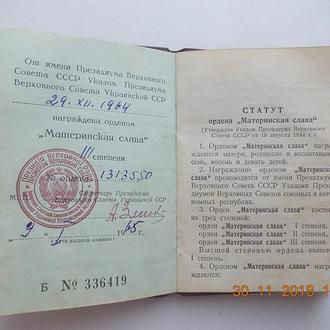 Орденская книжка Материнская слава