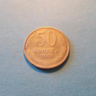 СССР 50 копеек 1966