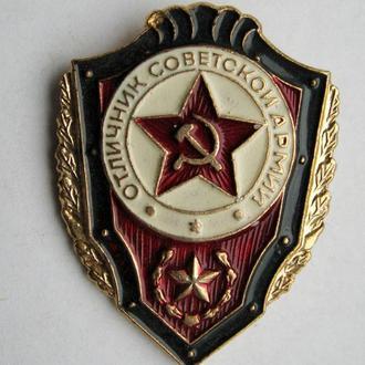 ОТЛИЧНИК  СОВЕТСКОЙ АРМИИ = СССР = легкий металл = в ЛЮКСЕ!!! =