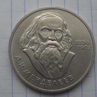 1 руб. Д. И. Мендилеев.