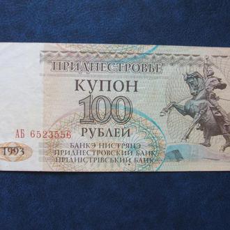 ПРИДНЕСТРОВЬЕ. 1993. 100 купон рублей