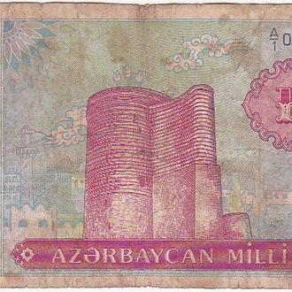 АЗЕРБАЙДЖАН  100 манат  1993 год (серия дробная)