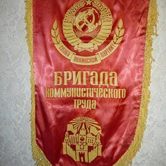 Вымпел Бригада коммунистического труда СССР КПСС
