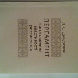 Пергамент:виготовлення, властивості, реставрація