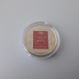 100-річчя випуску перших поштових марок України 5 гривень 2018 рік
