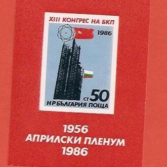 Болгарія   (№198)
