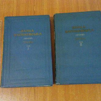 Василевська В. Твори в двох томах