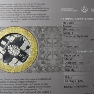 50 лет Мировому конгрессу украинцев 50 років Світовому конгресу українців 2017 буклет блистер моне !