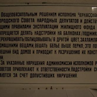 Правила пользования балконами, табличка, СССР, 1960-ые