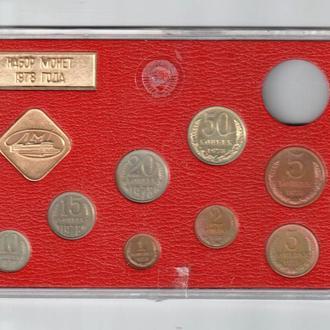 Набор монет СССР 1978 г. не комплект