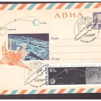 СССР СТАРЫЕ КОНВЕРТЫ ЛУНА-9  1966