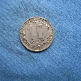 СССР 10 копеек 1957 год