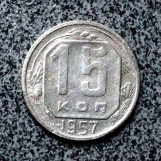 15 копеек 1957 г.