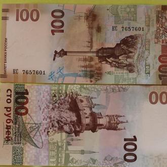 Россия, 100 рублей 2015 Крым UNC серия КС