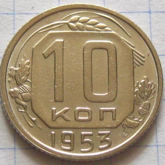 СССР_ 10 копеек 1953 года