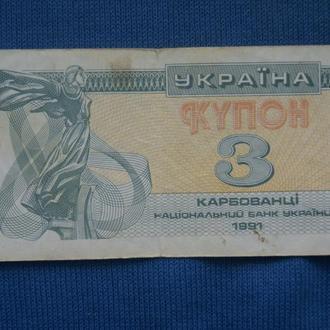 Украина 3 купоно - карбованца 1991 г