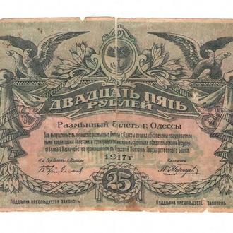 Одесса 25 рублей 1917