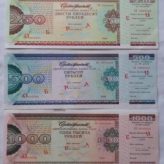 Сертификат Образец 250 + 500 + 1000 руб 1989 г  СБ СССР