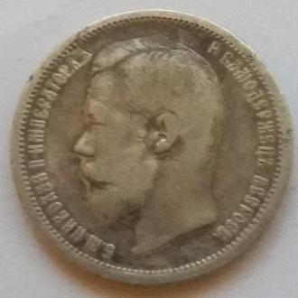 50 коп 1899 г Н II ( А Г )