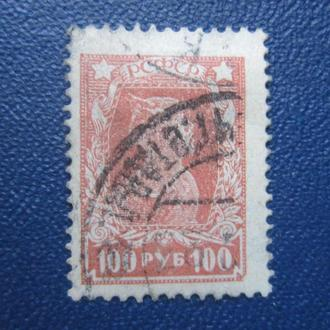 марка РСФСР 1922 стандарт красноармеец 100 руб гаш