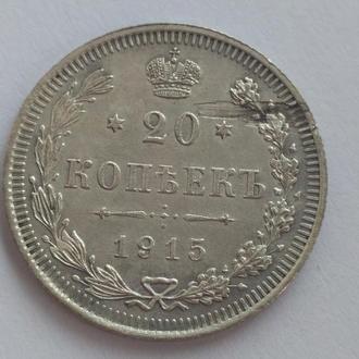 20 копеек 1915 ВС, a-unc, редкий брак, отслоение штемпеля