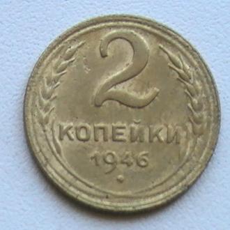 2 Копійки 1946 р СРСР 2 Копейки 1946 г СССР