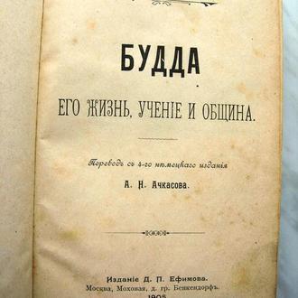 Будда. Его жизнь, учение и община, 1905 . Г.Ольденберг