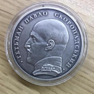 МЕДАЛЬ  серебро Монетный двор нбу Гетьман Скоропадский