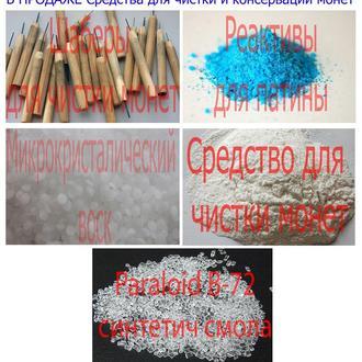 """Набор для чистки монет """"Нумизмат""""_№11123"""