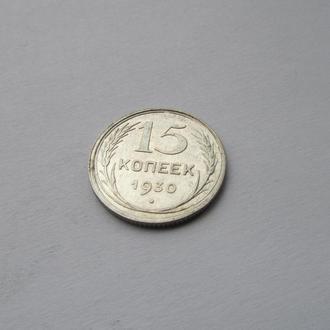 15 копеек 1930 год СССР