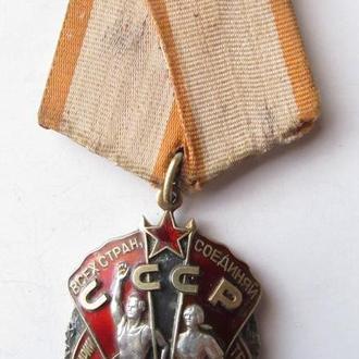 Орден Знак Почета СССР № 879147