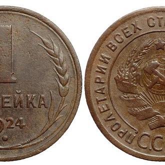 1 копейка 1924 года №4342