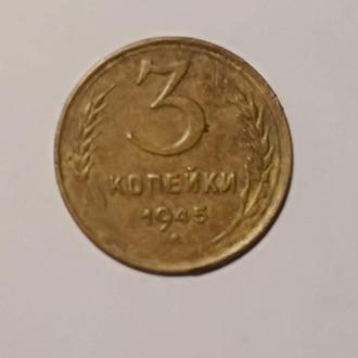 3 копейки СССР 1945