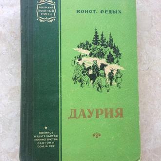 Даурия, 1957, СВР ( Советский военный роман )