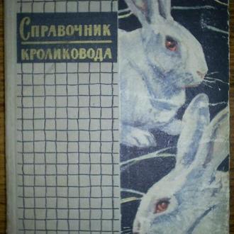 Справочник кроликовода.