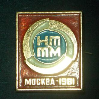ВЛКСМ НТТМ Москва творчество молодежи  П11