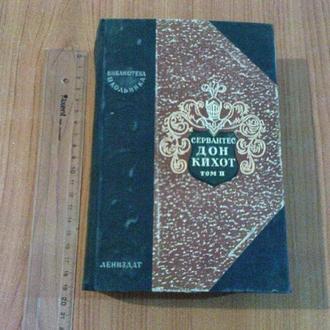 Серватес.Дон Кихот.2-ий том. 1949 рік