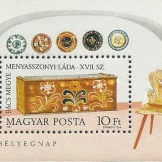 Венгрия 1981 БЛ День марки