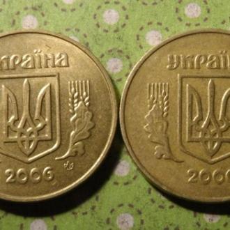 Украина 2006 год монета 50 копеек подборка мелкий и выпуклый гурт !