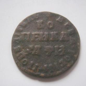 1 коп. 1708 г. МД